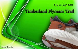 10 دلیل برای خرید کفش تیمبرلند مدل FlyRoam Trail